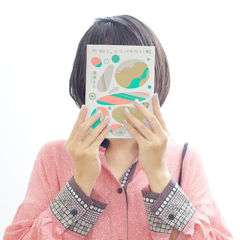 最果タヒ|ボーテスターの美容履歴書。|Beauty|madame FIGARO.jp ...