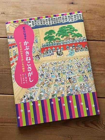 171230_blog_kabuki_01new.jpg