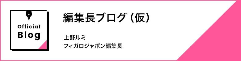 編集長ブログ(仮)