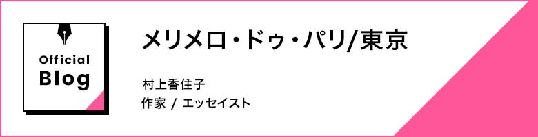 メリメロ・ドゥ・パリ/東京
