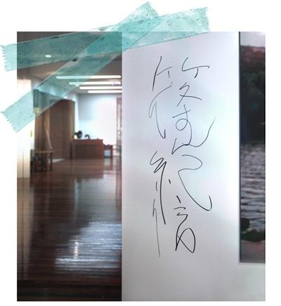 sinoyama10.jpg
