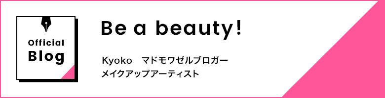Be a beauty!