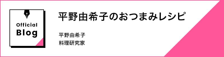 平野由希子のおつまみレシピ