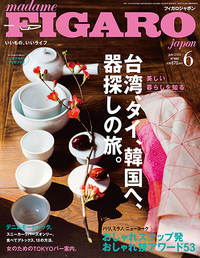 figarojapon_201606_350.png