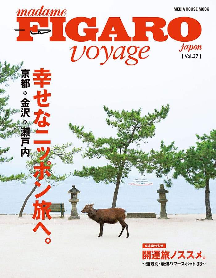 figarovoyage_vol37_w700.png