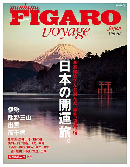 voyage26_rinoie.jpg