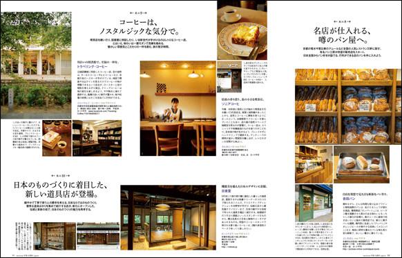 別冊京都_P10-11.jpg