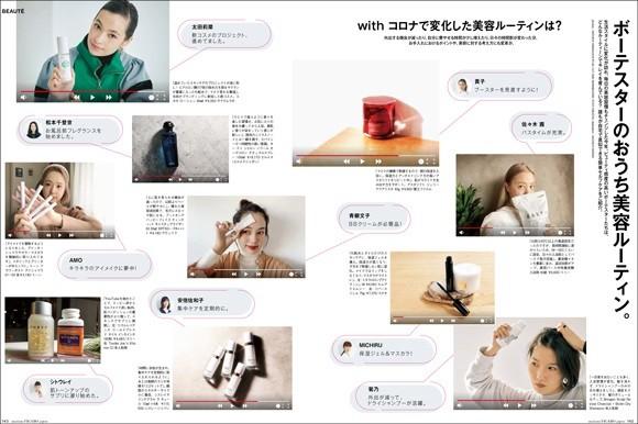 おうちルーティン_201215-magazine-01.jpg