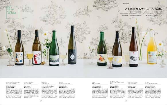 580_Figaro2112_ナチュールワイン_白ロゼ_4_page-0001.jpg
