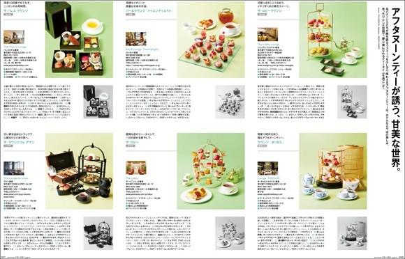 アフタヌーンティー_201215-magazine-02.jpg