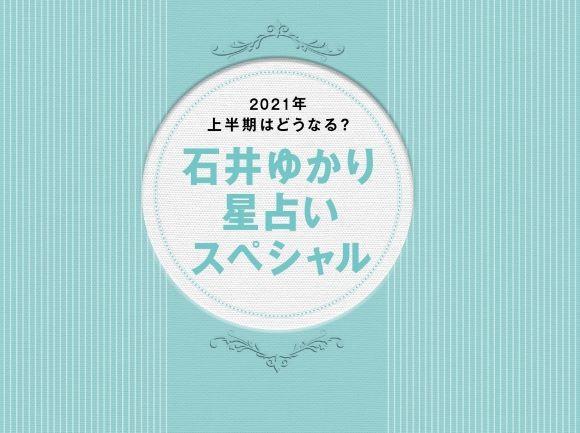 袋とじ_星占い表紙_page-0001.jpg
