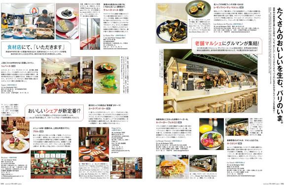 82-83_FIGARO05_082-083_1toku-news1_2d_4.jpg