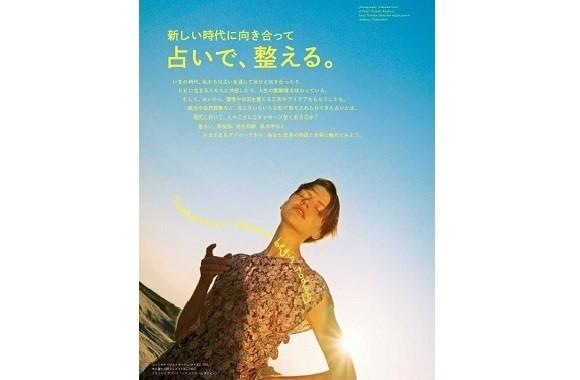 MAGAZINEページ用_FIGARO8月号_総扉_page-0001.jpg