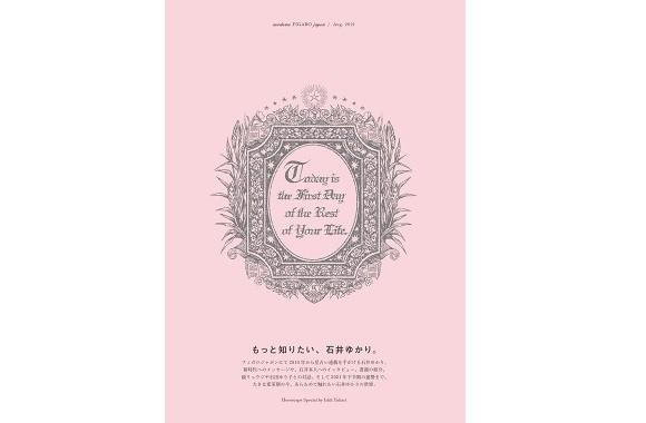MAGAZINEページ用_Figaro08_袋綴し_01_表G_2_pages-to-jpg-0618.jpg