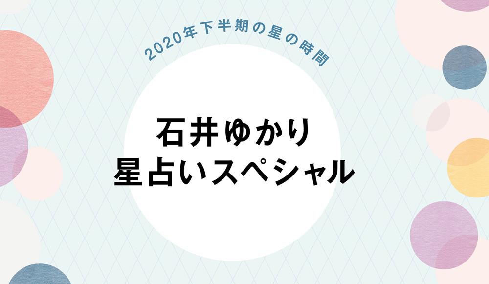 yukari-hoshi-4.jpg