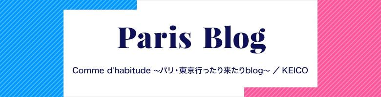Comme d'habitude 〜パリ・東京行ったり来たりblog〜