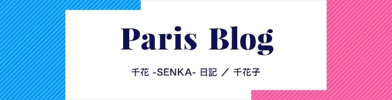 千花 -SENKA- 日記