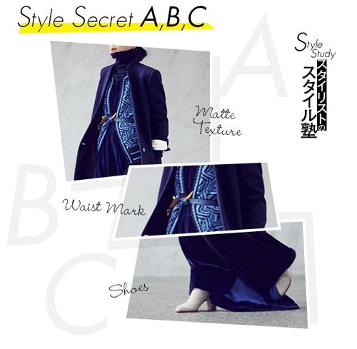 01_02_stylestudy_secret_kv151125.jpg
