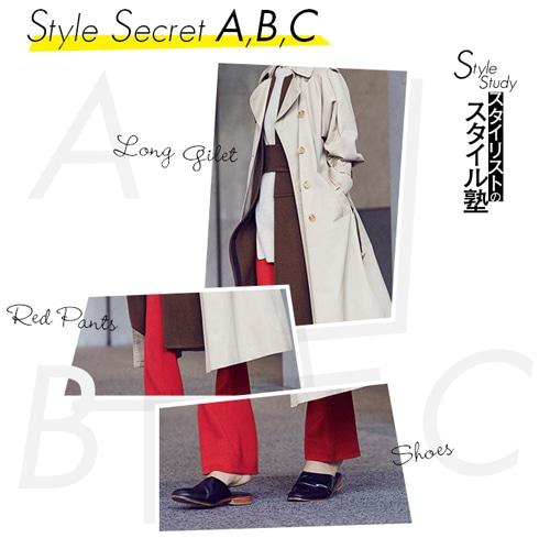 02_stylestudy_secret_kv151208.jpg