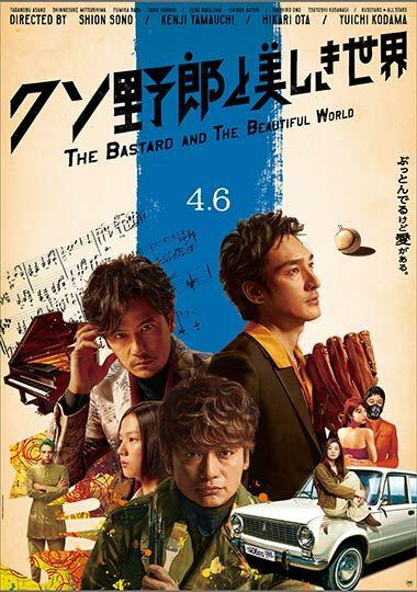 05-kusoyarou-180320.jpg