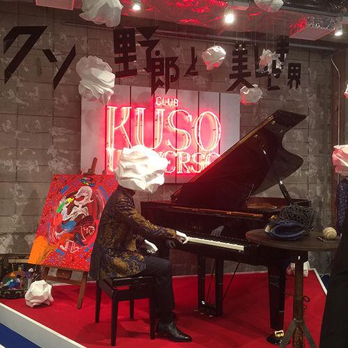 07-kusoyarou-180320.jpg