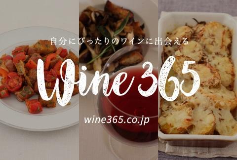 161025-wine365banner.jpg