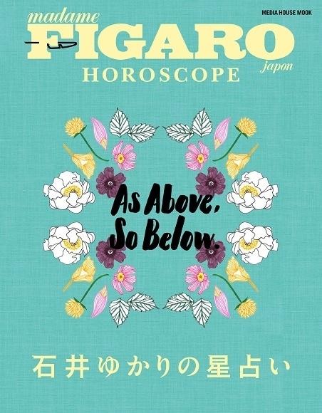 161202-horoscope-hyoshi.jpg