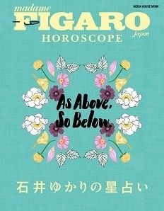 161202-hyoshi_horoscope.jpg