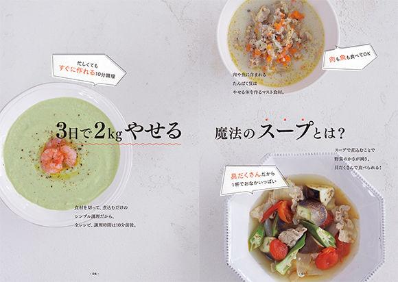 180116_soup_recipe_01.jpg