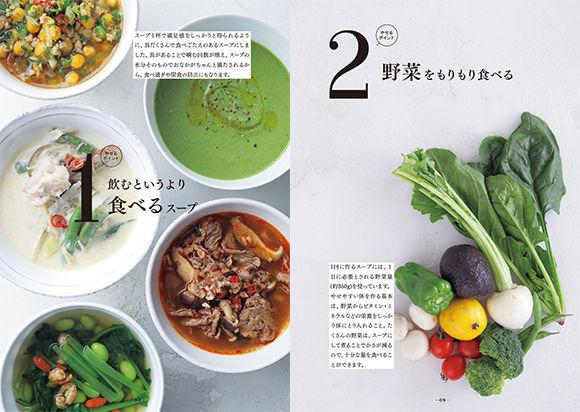 180116_soup_recipe_02.jpg
