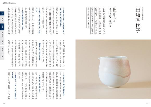 180705-Utsuwa_78-79.jpg