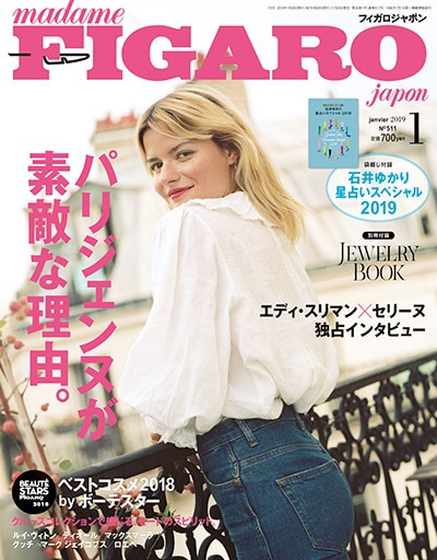 181120-figaro-no511-cover.jpg