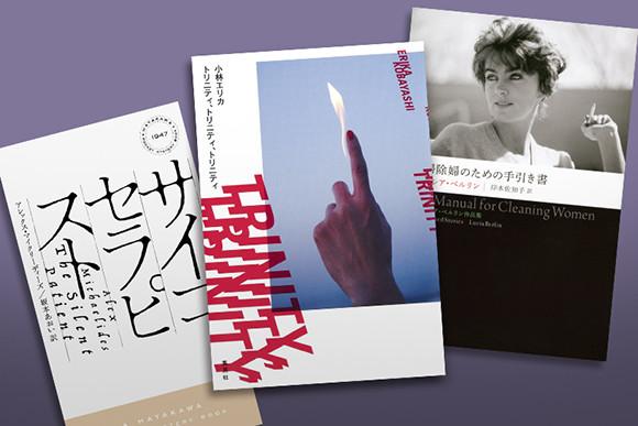 https://madamefigaro.jp/upload-files/191224-books-thmub01.jpg