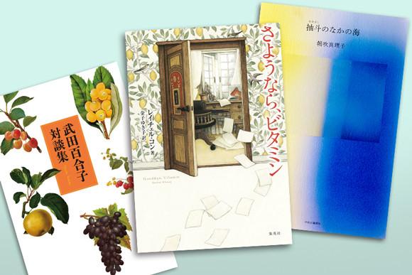 https://madamefigaro.jp/upload-files/191224-books-thmub03.jpg