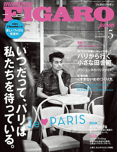 200319_takumi_saitoh_figarojapon_cover.jpg