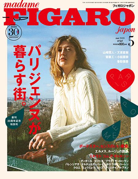 200326_Figaro2005p001_cover.jpg