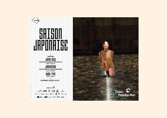 200326_JAPONISME-(CENTRE-POMPIDOU-METZ,-2018)-2.jpg