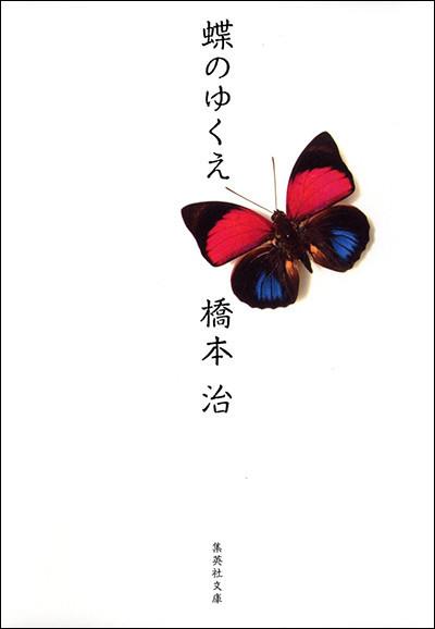 201223-chounoyukue-01.jpg