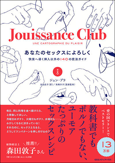 210513_jouissance_black.jpg