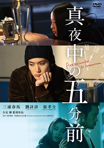 210716_mayonaka5_DVD_JK.jpg