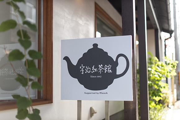 宇治紅茶館_0052.JPG