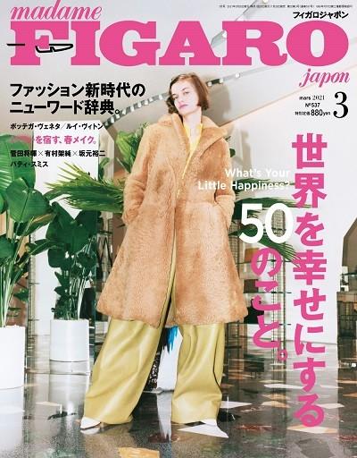 400pix_FIGARO表紙_3月号_RGB.jpg
