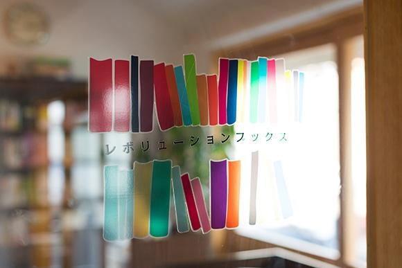 2譛域悽螻九&繧貼REVOLUTION BOOKS_0051.JPG