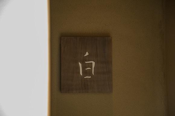 HAKU_0064.JPG