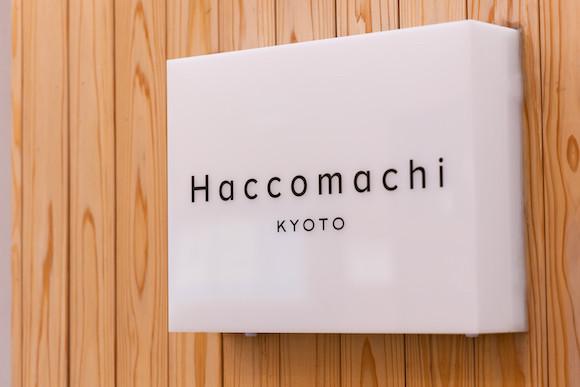 Haccomachi_0092.JPG