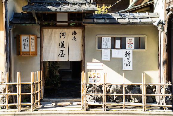 KAWAMICHIYA_0123.JPG