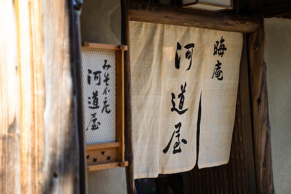 KAWAMICHIYA_0129.JPG