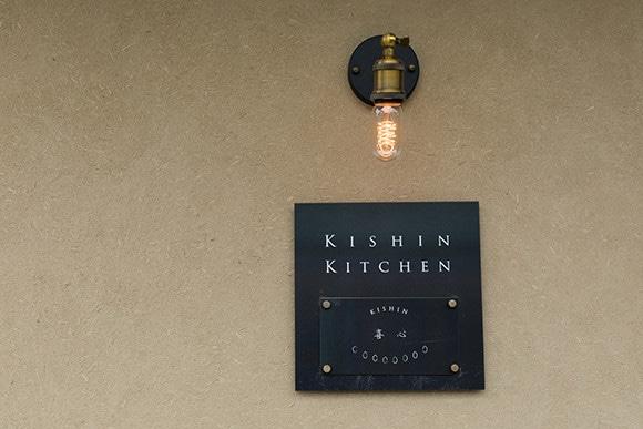 KISHIN_0023.JPG
