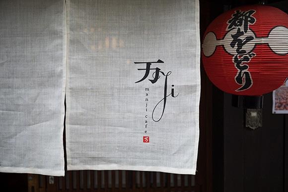 MANJI CAFE_0132.JPG