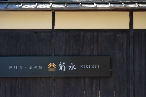 NANZENJI_KIKUSUI_0179.JPG